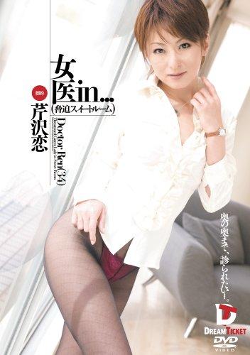 [芹沢恋] 女医in...(脅迫スイートルーム) Doctor Ren(34) 芹沢恋