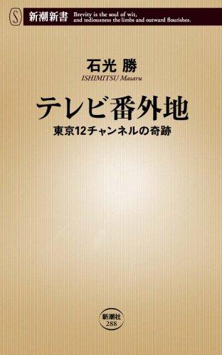 テレビ番外地―東京12チャンネルの奇跡 (新潮新書)