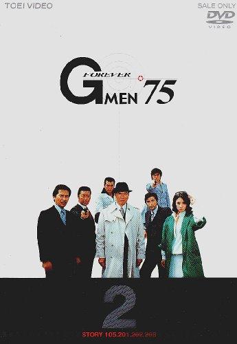 Gメン'75 FOREVER VOL.2 [DVD] -