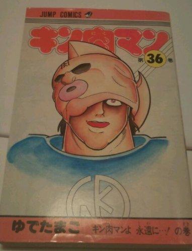 キン肉マン (第36巻) (ジャンプ・コミックス)