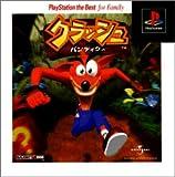 クラッシュ・ バンディクー PlayStation the Best for Family