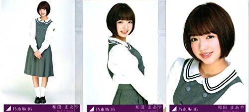 乃木坂46 公式生写真 命は美しい 初回盤封入特典 和田まあや 3枚コンプ