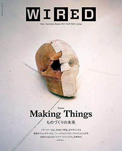 WIRED 2017年Vol.28 大きい表紙画像