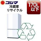 【コジマ専用】冷蔵庫または冷凍庫(170リットル以下)リサイクル券 ※本体購入時、冷蔵庫または冷凍庫のリサイクルを希望される場合