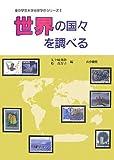 世界の国々を調べる (東京学芸大学地理学会シリーズ)