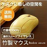 マウス 竹製 木製 光学式マウス ワイヤレス接続 無線接続 竹マウス 【無線タイプ】