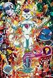 ドラゴンボールヒーローズGDM01弾/HGD1-SEC フリーザ:復活 UR