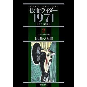 仮面ライダー1971 [カラー完全版] 2 一文字ライダー編