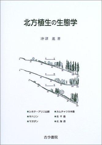 北方植生の生態学