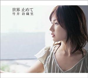 Shiori Takei - Sekai Tomete - Amazon.com Music