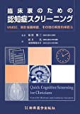 img - for Dementia screening-MMSE for the clinician, practical tests of the clock drawing test, other (2006) ISBN: 4880024929 [Japanese Import] book / textbook / text book