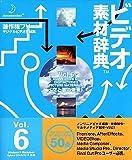 ビデオ素材辞典 Vol.6 空と雲の情景