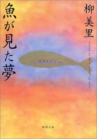 魚が見た夢