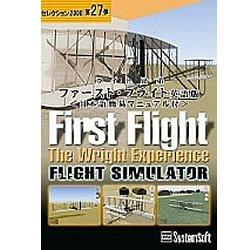 【クリックでお店のこの商品のページへ】ライト兄弟 ファースト・フライト 英語版 (日本語簡易マニュアル付): システムソフト・アルファー: ソフトウェア
