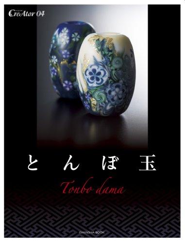 とんぼ玉 (CreAtorクリエイター04) (亥辰舎BOOK)