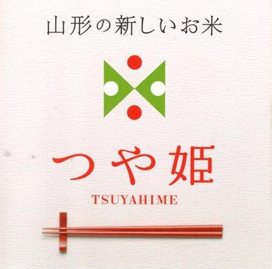 平成22年山形県産特別栽培米つや姫 (白米, 5kg)