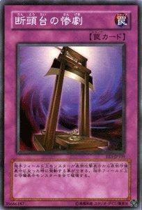 遊戯王カード 【 断頭台の惨劇 】 EE3-JP109-SR 《エキスパートエディションVol.3》