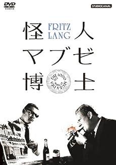 怪人マブゼ博士(原題:マブゼ博士の千の眼) フリッツ・ラング監督 [DVD]
