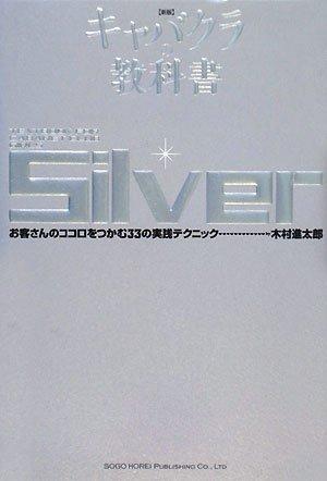 新版 キャバクラの教科書Silver お客さんのココロをつかむ33の実践テクニック