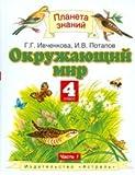 img - for Okruzhaiuschii mir 4 klass V 2 ch Chast 1 book / textbook / text book