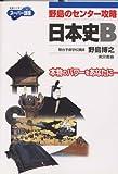 野島のセンター攻略日本史B (東書の大学入試シリーズ―スーパー講座)