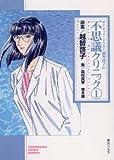 サイキック・ドクター越智啓子の不思議クリニック (1) (ソノラマコミック文庫)
