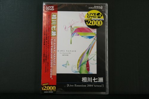 "相川七瀬 Live Emotion 2004 ""7 seven"" ★DVD"