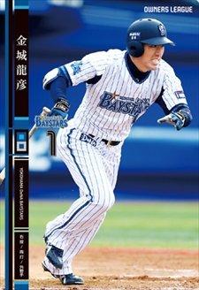 オーナーズリーグ ウエハース版 OL19 N(B) 金城 龍彦/横浜(外野手) OL19-C033