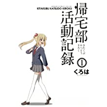 帰宅部活動記録(1) (ガンガンコミックスONLINE)
