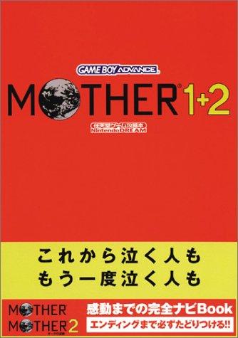 MOTHER1+2 (任天堂ゲーム攻略本)