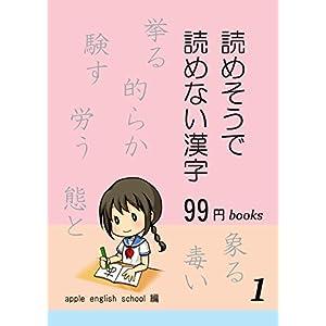 読めそうで読めない漢字 99円books [Kindle版]