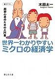 世界一わかりやすいミクロの経済学 (静山社文庫)