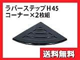 2個セット段差解消ラバースロープコーナー用+(幅20×奥行20×高さ4.5cm)