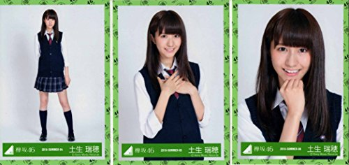 【土生瑞穂 3種コンプ】欅坂46 会場限定生写真/2ndシングルジャケット衣装