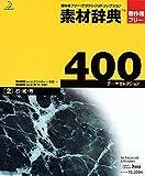 素材辞典 400 2 石・紙・布