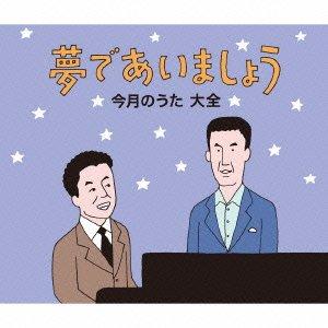 夢であいましょう 今月のうた 大全(DVD付)