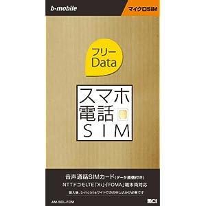 日本通信 bモバイル スマホ電話SIM フリーData