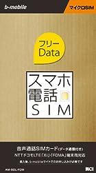 日本通信 bモバイル  マイクロSIM [AM-SDL-FDM]