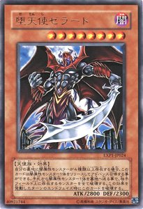 EXP1-JP024 UR 堕天使ゼラート【遊戯王シングルカード】