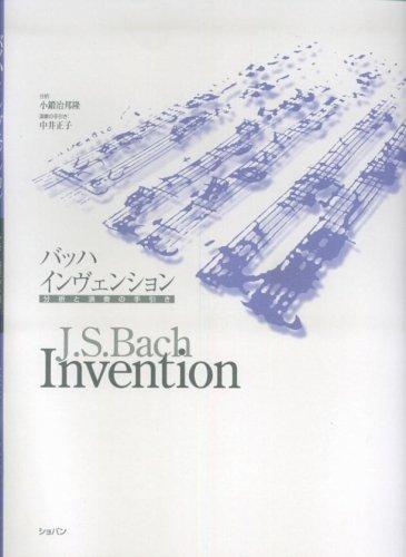 バッハ インヴェンション 分析と演奏の手引き  分析:小鍛治邦隆 演奏の手引き:中井正子
