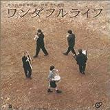 「ワンダフルライフ」オリジナルサウンドトラック