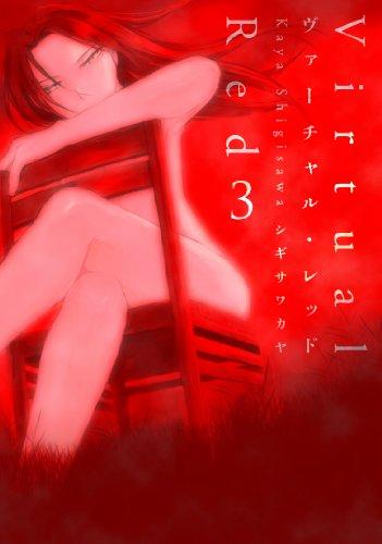 ヴァーチャル・レッド = Virtual Red