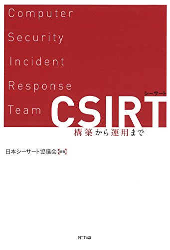 CSIRT:構築から運用まで