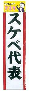 タスキ スケベ代表