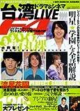 台湾ドラマ&シネマLIVE―F4が魅せる愛の形&流星花園シリーズパーフェクトガイドブック (バンブームック)