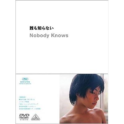 誰も知らない [DVD]