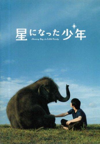 星になった少年  [DVD]