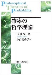 確率の哲学理論 (ポスト・ケインジアン叢書)