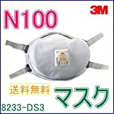3M スリーエムヘルスケア正規品 N100防塵マスク 8233-DS3 1箱5枚入 +アズワン医療用N95マスク(防塵マスク・防護マスク)