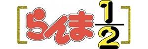 TVシリーズ「らんま1/2」Blu-ray BOX (1) (2013)